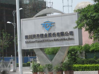 26年致力于锂产品研发生产 天齐锂业涂明江引领锂业潮流