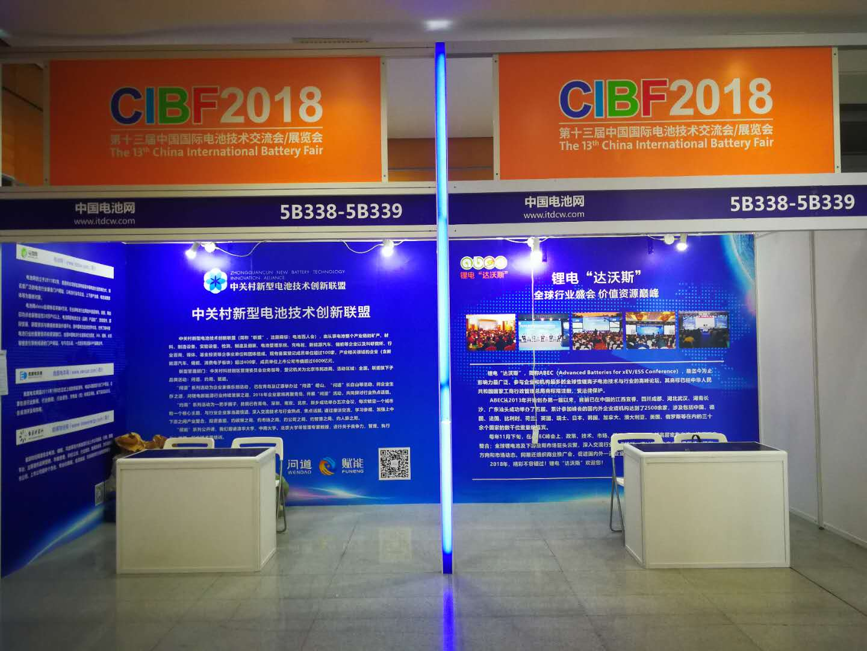 电池百人会、电池网参展CIBF 2018 全面报道展会盛况