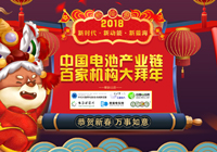 迎新春2018中国电池产业链百家机构大拜年