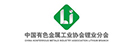 中国有色锂业分会