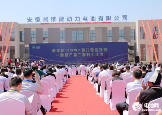 安徽利维能10GWh动力电池项目一期投产