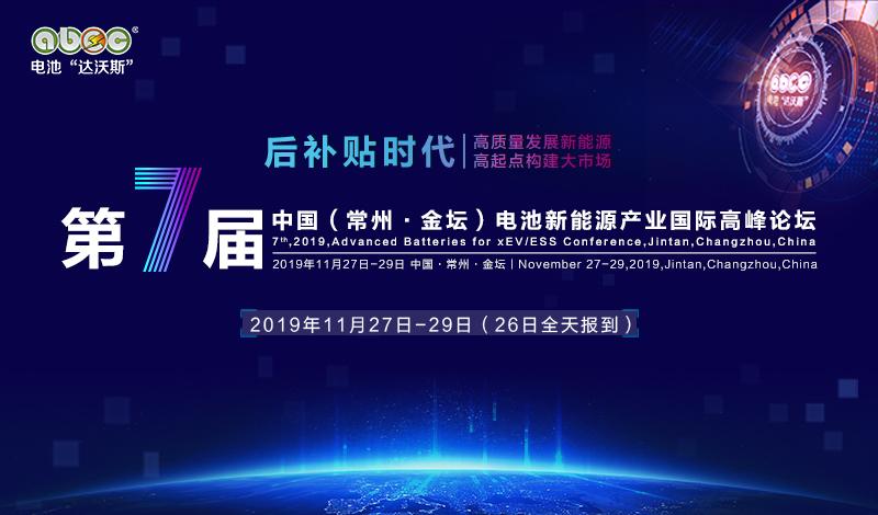 全球新能源电池行业盛会ABEC 2019 全新启动!招商火热进行中
