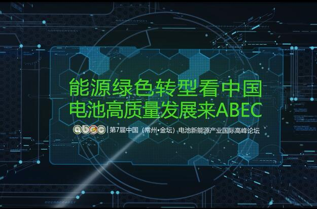 "ABEC 2020│11月第8届电池""达沃斯""不见不散!"