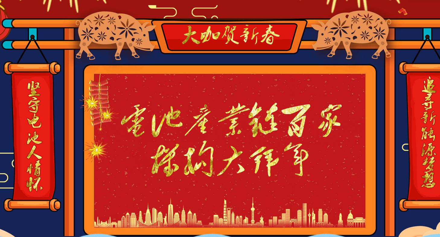 迎新春2019中国ballbet贝博登陆产业链百家机构大拜年