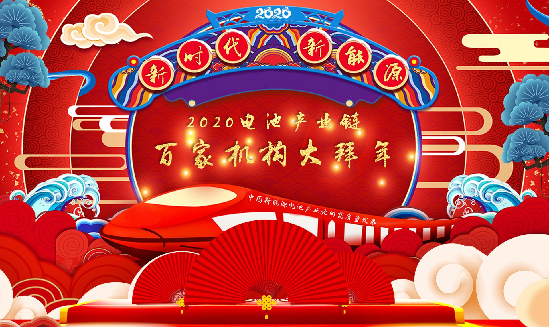 迎新春2020中国电池产业链百家机构大拜年