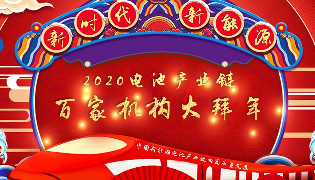 迎新春2020中国电池产业链百家机构、企业家大拜年