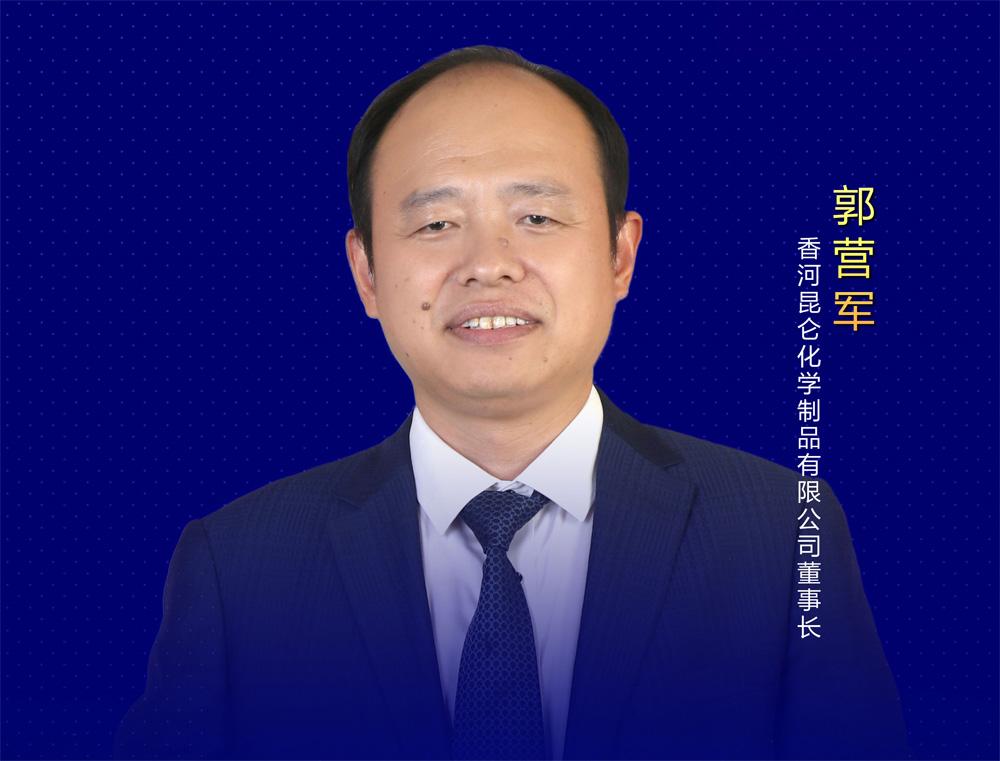 郭营军:祝愿ABEC再攀新高度、人气更旺、平台更值!