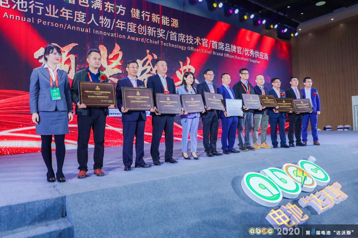 第10届中国电池行业年度人物/年度创新奖等颁奖盛典隆重举行