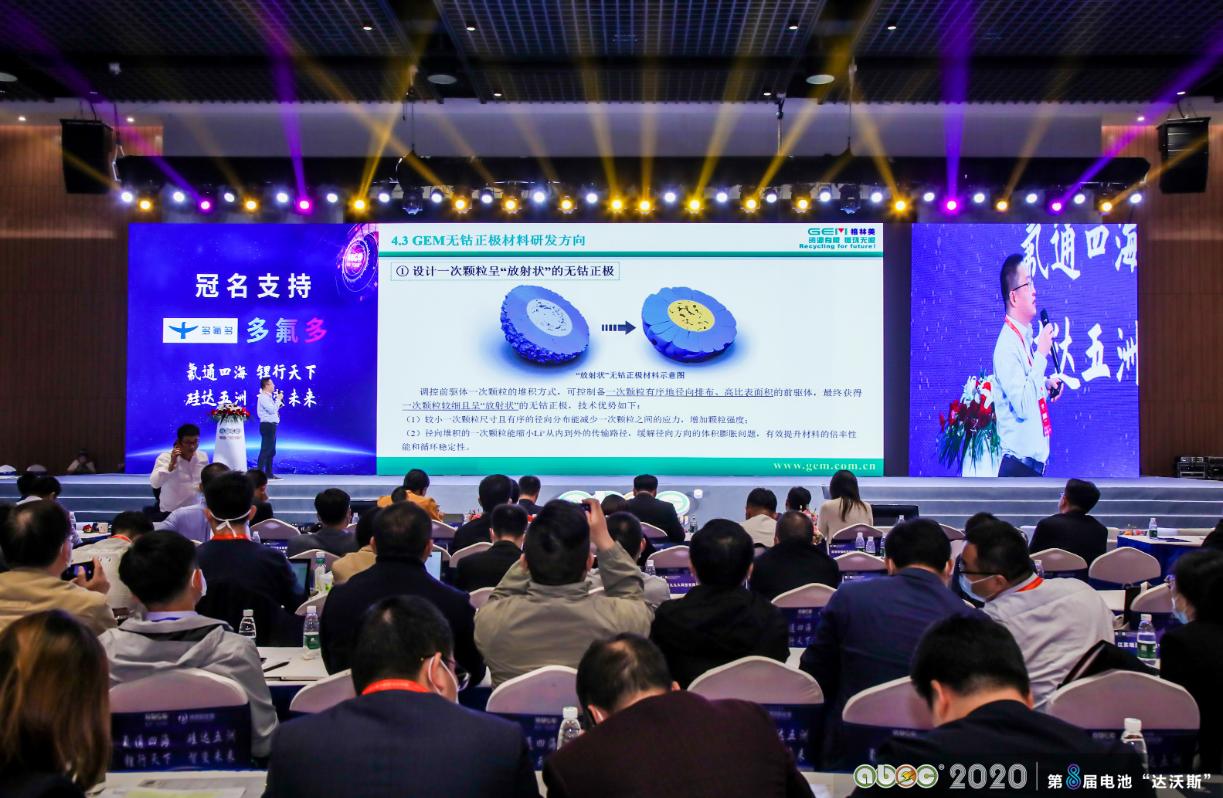 格林美潘骅:无钴层状氧化物正极材料是行业关注重点