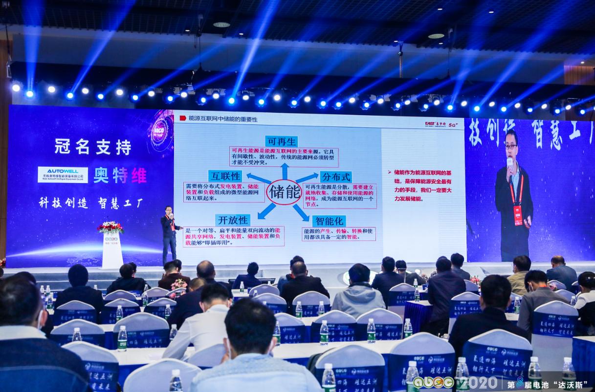 易事特张涛:基于能源互联网的储能技术在细分市场开拓应用