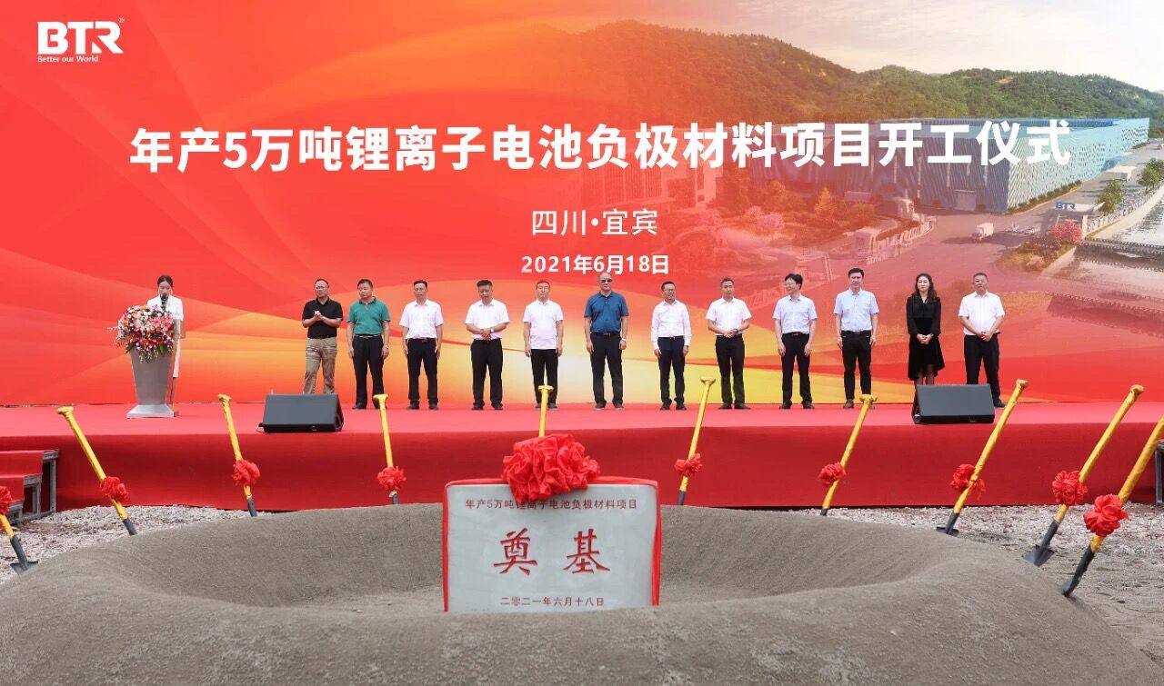 加大正负极材料布局 贝特瑞(四川)年产5万吨负极材料项目开工
