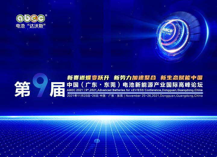 """11月!东莞!ABEC 2021   第9届电池""""达沃斯""""论坛火热报名中!"""