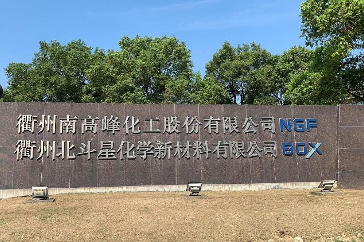 "ABEC 2021丨北斗星化学确认出席第9届电池""达沃斯"""