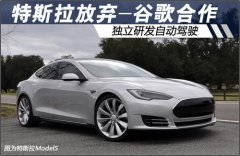 特斯拉放弃-谷歌合作 独立研发自动驾驶车