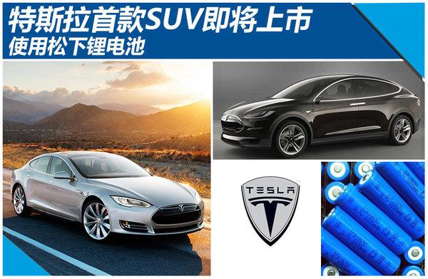 特斯拉首款SUV即将上市 使用松下锂电池