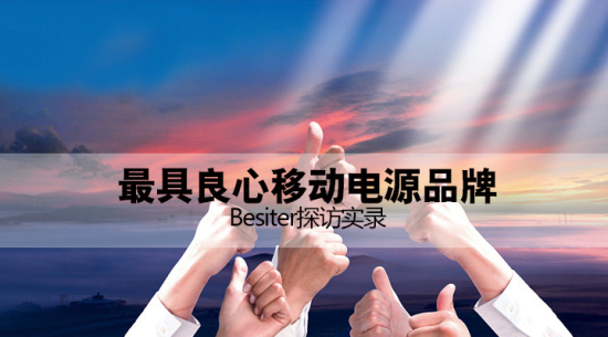 【探访实录】倍斯特:最具良心的移动电源品牌