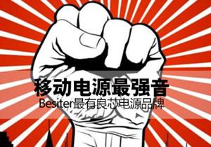 """寻找中国最有""""良芯""""的移动电源"""