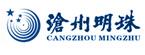 理事单位│沧州明珠塑料股份有限公司