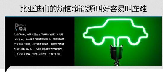 环保在于细节 丰田油电混合动力发现之旅 高清图片