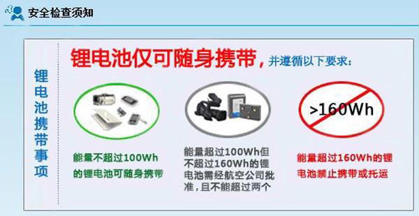 锂电池携带事项 民航局对充电宝的定义是指主要功能用于给手机等电子设备提供外部电源的锂电池移动电源。根据《危险物品安全航空运输技术细则》和《中国民用航空危险品运输管理规定》,所以移动电源严禁在托运行李中携带,其额定能量值规定范围也与锂离子电池相同。