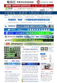 中国电池网首页