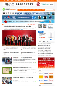 中国电池网文章列表