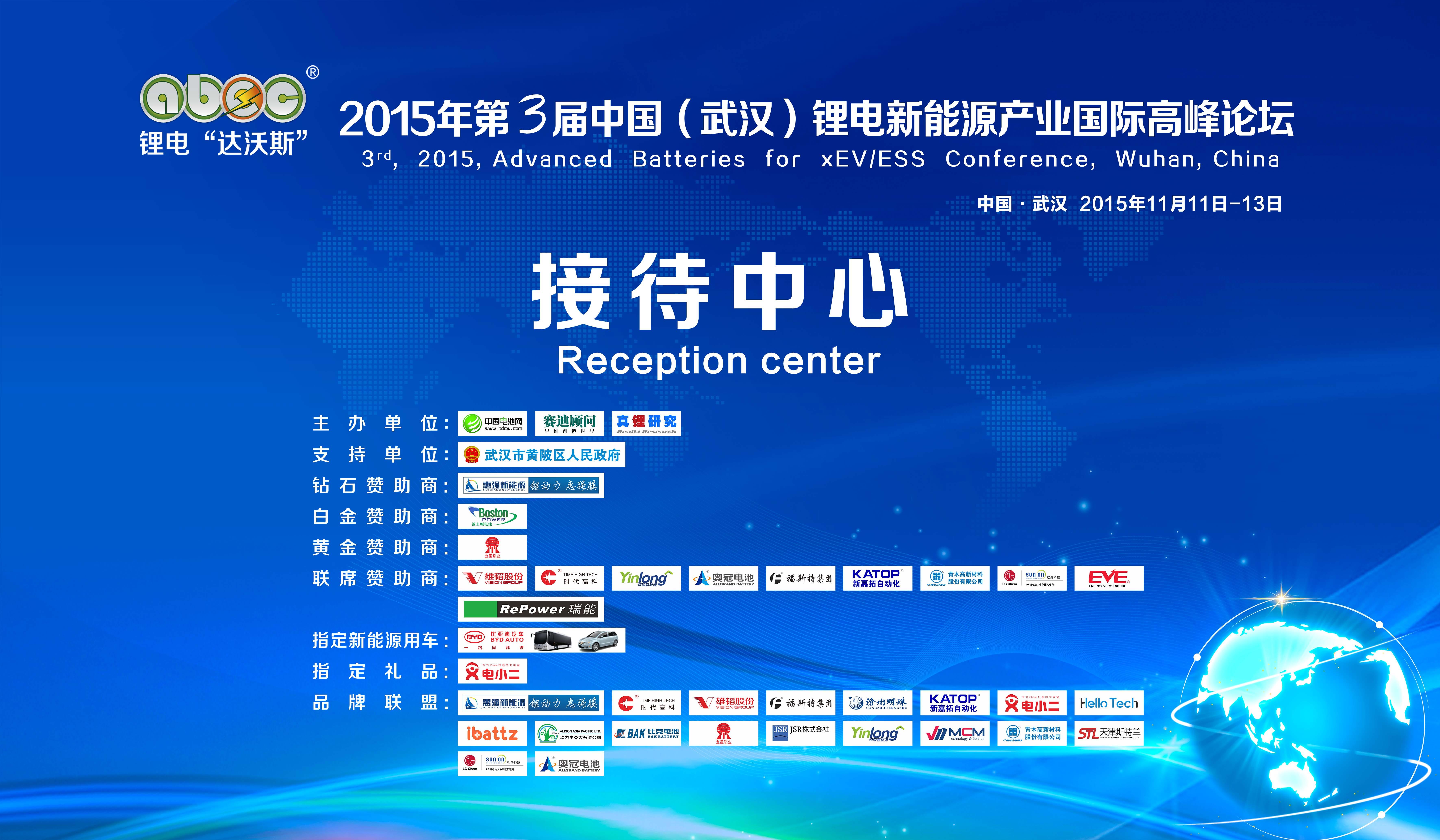 第3届中国(武汉)锂电新能源产业国际高峰论坛通知