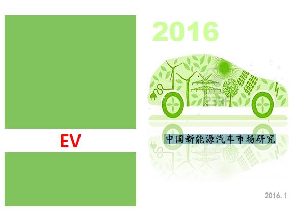 去年全球新能源车产69.19万辆 锂电池占28.26%