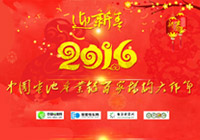 迎新春2016中国电池产业链百家机构大拜年