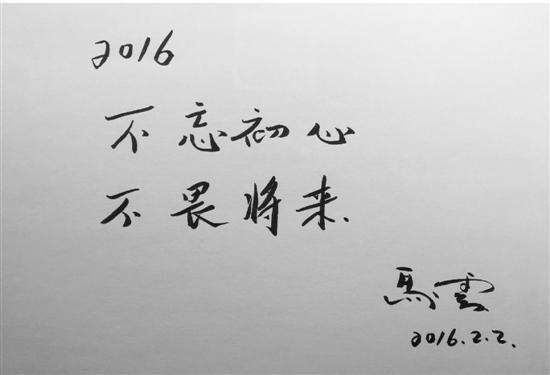 阿里巴巴马云:2016年不忘初心 不畏将来