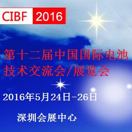 CIBF2016参展商名单发布 900余家国内外展商齐聚深圳