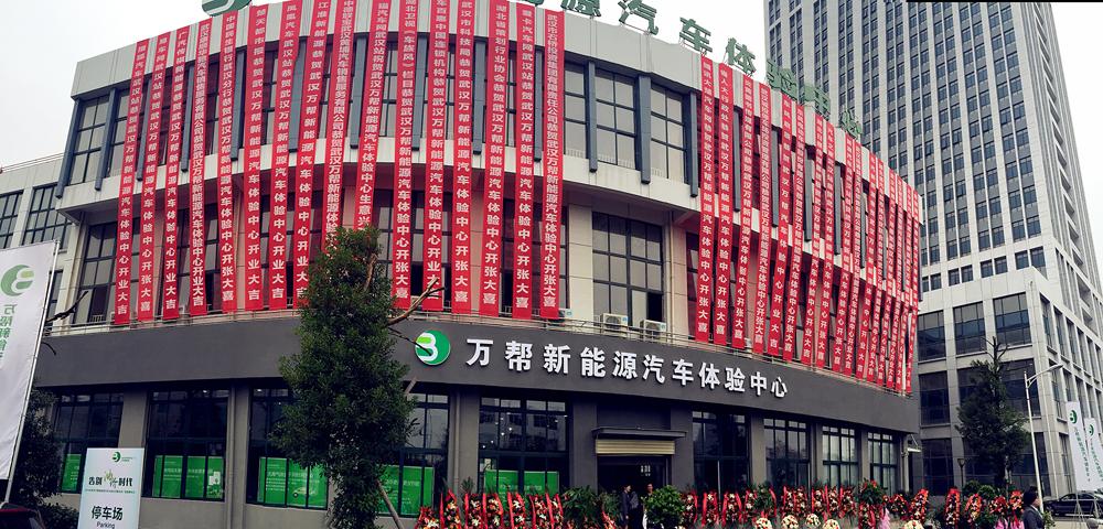 天津滨海高新区:万帮新能源产业化基地60亿元项目落子