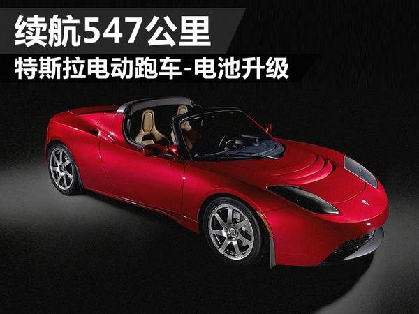 特斯拉电动跑车电池升级 续航547公里