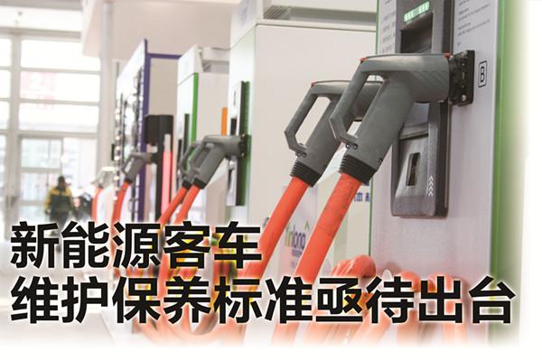 数量多、规模大 新能源客车维护保养标准亟待出台