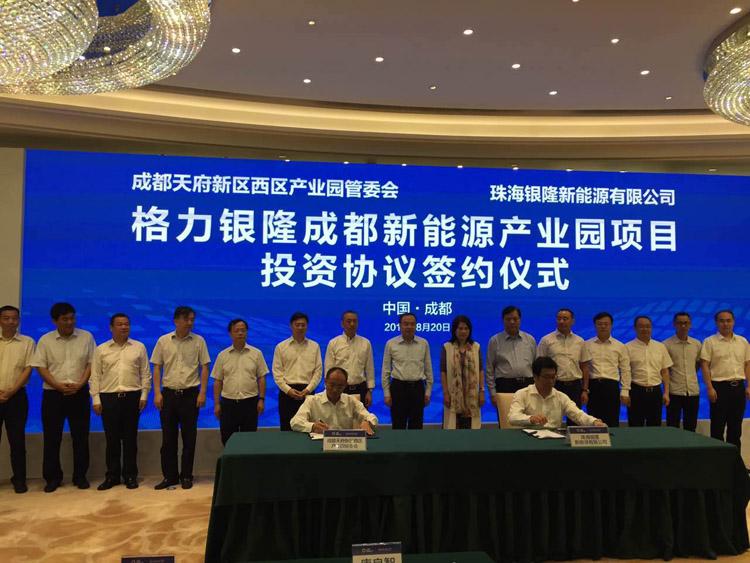 格力银隆成都新能源产业园项目投资签约 重点建设钛酸锂电池