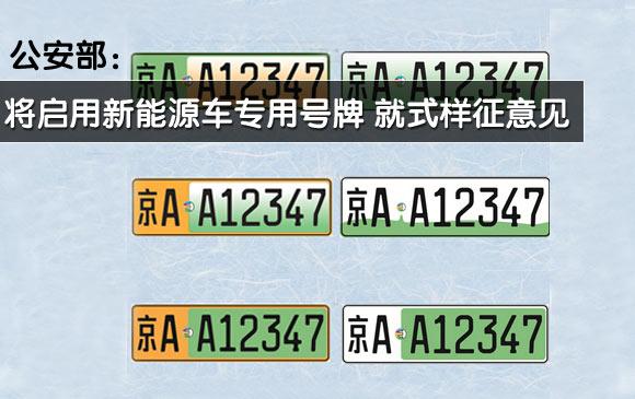 四大特点 公安部将启用和换发新能源汽车专用号牌