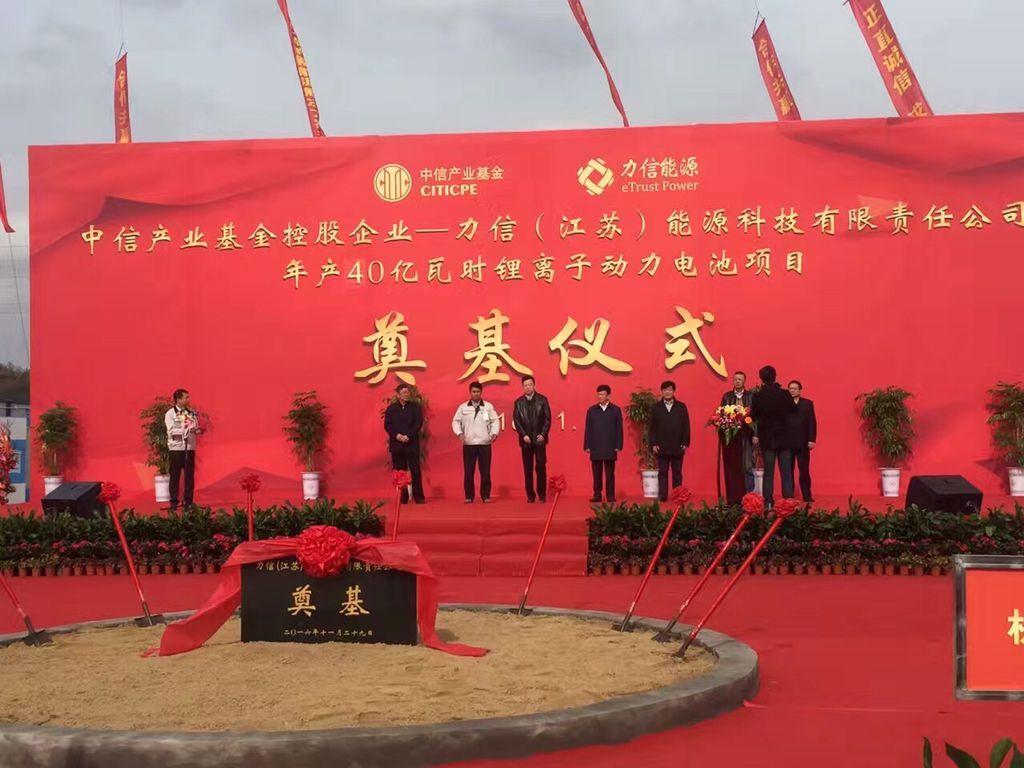 力信(江苏)能源科技年产40亿瓦时锂动力电池项目奠基