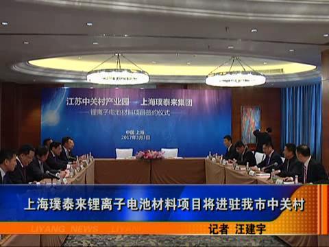 上海璞泰来锂电池材料项目入驻江苏中关村产业园