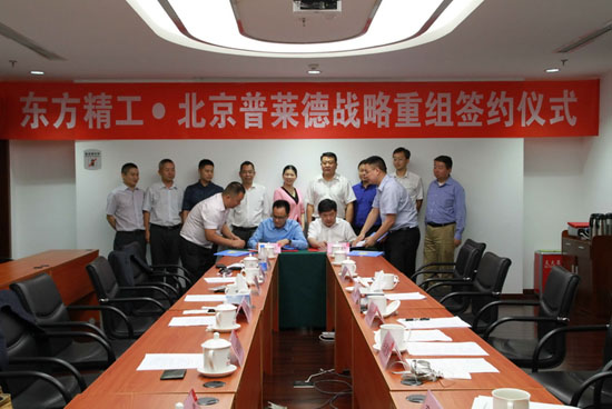 东方精工47.5亿收购普莱德  切入动力电池PACK领域