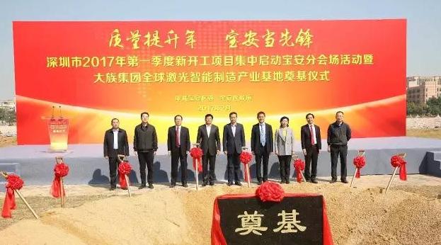 大族集团全球激光智能制造产业基地在深圳宝安区奠基