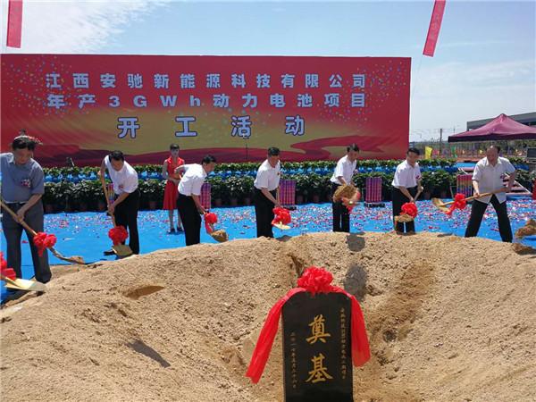 总投资40亿元 安驰科技3GWh动力电池项目奠基
