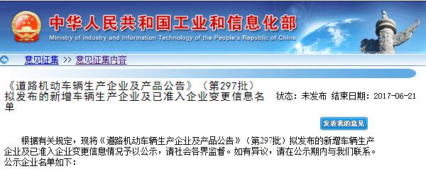 工信部第297批《道路机动车辆生产企业及产品公告》新增及变更企业公示