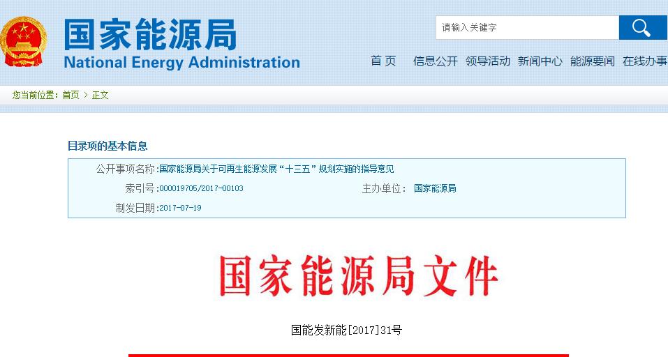 能源局:不再支持无技术进步目标等条件的集中式光伏发电项目