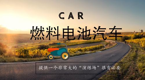"""【燃料电池周报】夏威夷迎来加氢站!燃料电池汽车亟须""""演练场"""" !"""