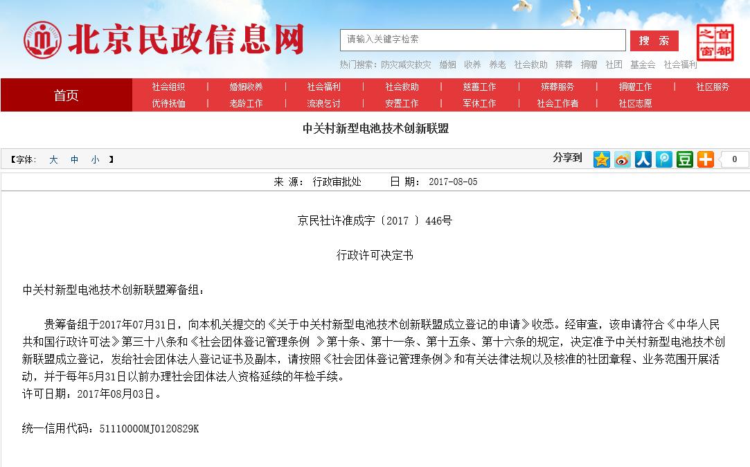 中关村新型电池技术创新联盟获北京市民政局批准成立登记