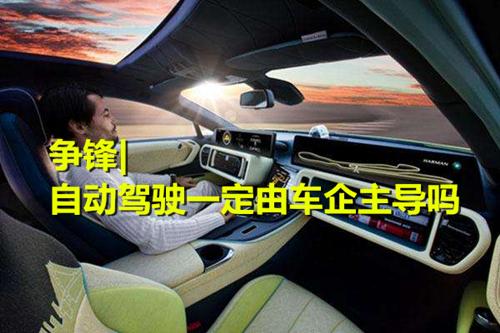 """""""外来者""""纷纷进军汽车行业 自动驾驶热潮中一定由车企主导吗?"""