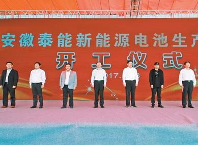 安徽泰能新能源电池生产基地开工 一期年产4GWH三元锂电池