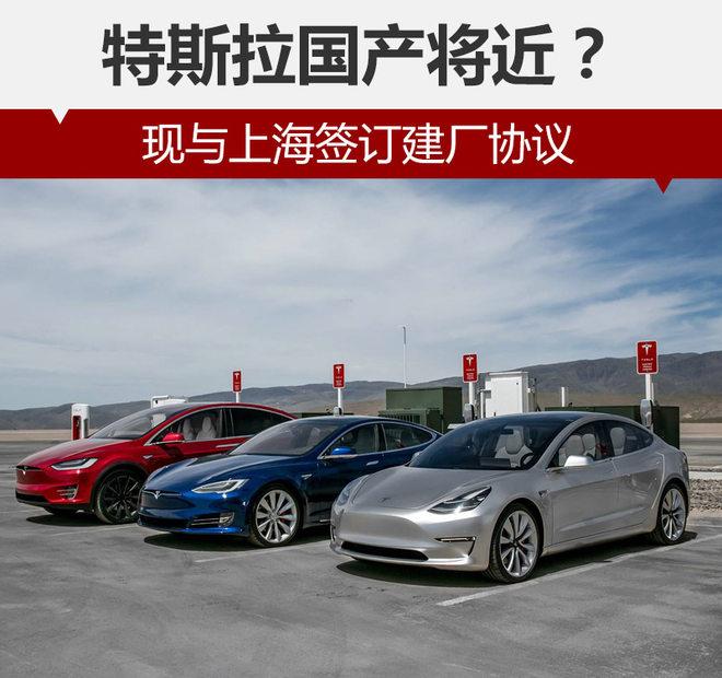 """特斯拉""""国产""""将近?与上海签建厂协议待官方澄清"""