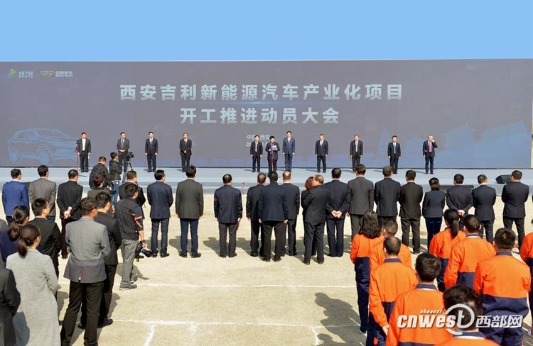 吉利新能源汽车产业化项目西安开工 总投资达200多亿