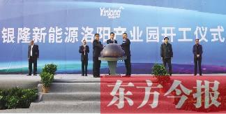 投资150亿元 银隆新能源洛阳产业园开工建设